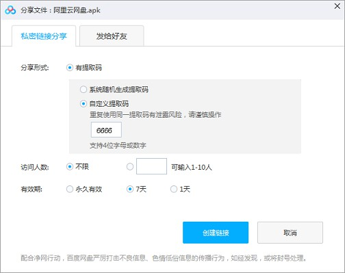 百度网盘上线网盘密享新功能 防止分享链接泛滥